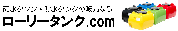 ローリータンクならローリータンク.com