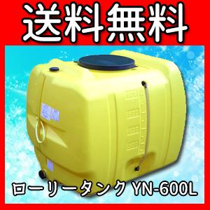 YN-600L